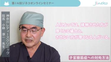 子宮腺筋症の進行を遅らせる方法と内膜を厚くする方法は?