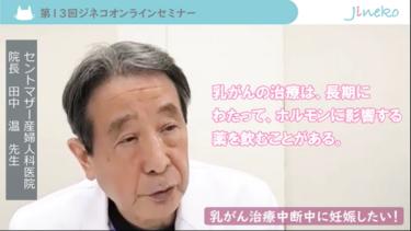 乳がん治療を中断しているため、2年間で結果を出したい。