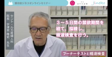フーナーテストと精液検査について